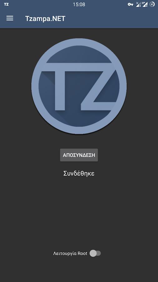 TzampaNet - στιγμιότυπο οθόνης