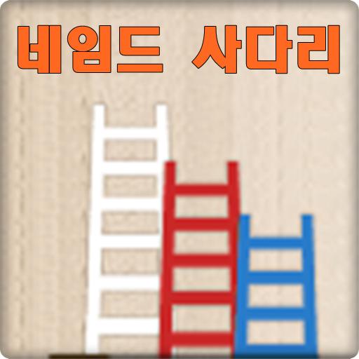 Image result for 네임드사다리