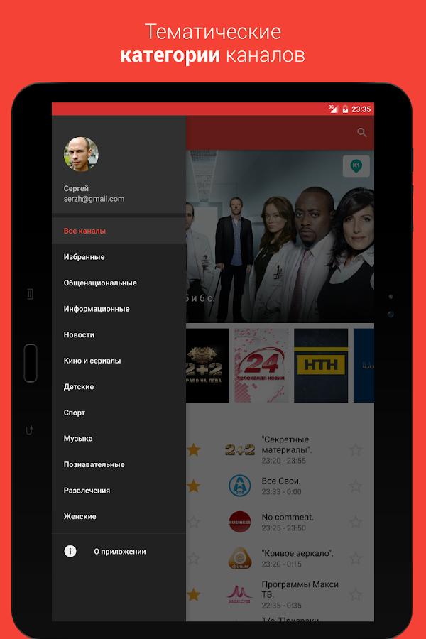 Прямой эфир ТВ онлайн в хорошем качестве Русское