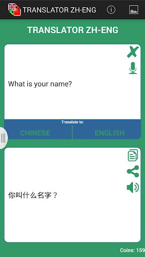 中国語英語から翻訳します。