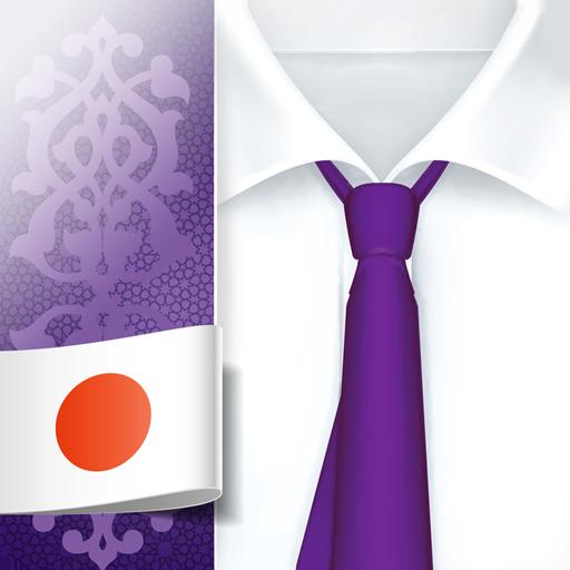 イスラームにおける衣類 教育 App LOGO-APP試玩