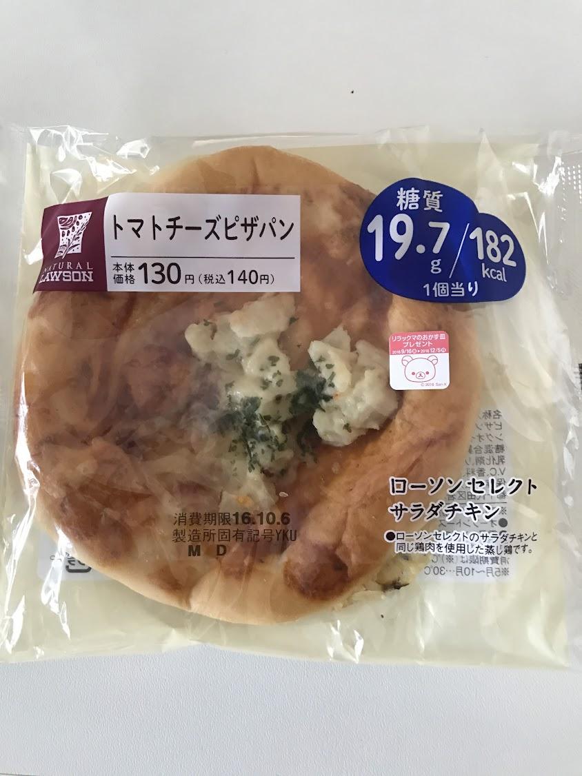 ローソン 糖質17.9gのトマトチーズピザパン
