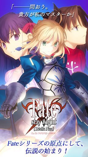 Fate/stay night [Realta Nua]  captures d'u00e9cran 1
