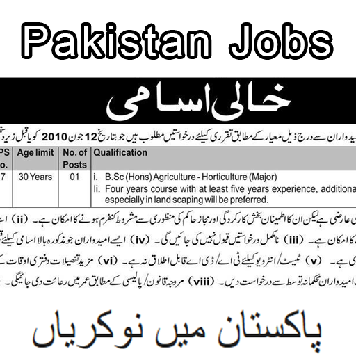 Pakistan Jobs 新聞 App LOGO-APP開箱王