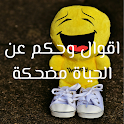 Funny sayings and wisdom about life icon