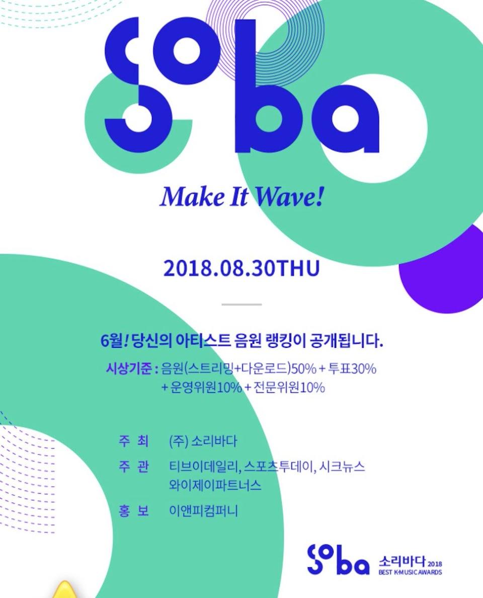 2018 soba lineup 1