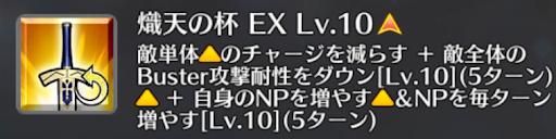 熾天の杯[EX]