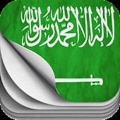 القانون الجنائي السعودي (2015)