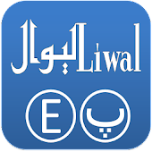 Liwal Pashto Dictionary