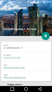 Smart Astana- screenshot thumbnail