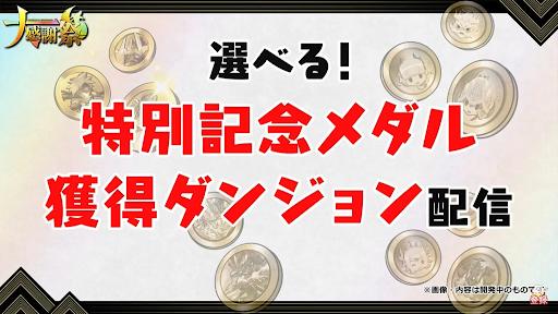 選べる特別記念メダル獲得ダンジョン