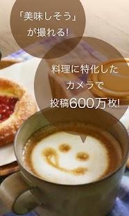 料理写真カメラできれい!レシピお弁当グルメSNS-ミイル - náhled