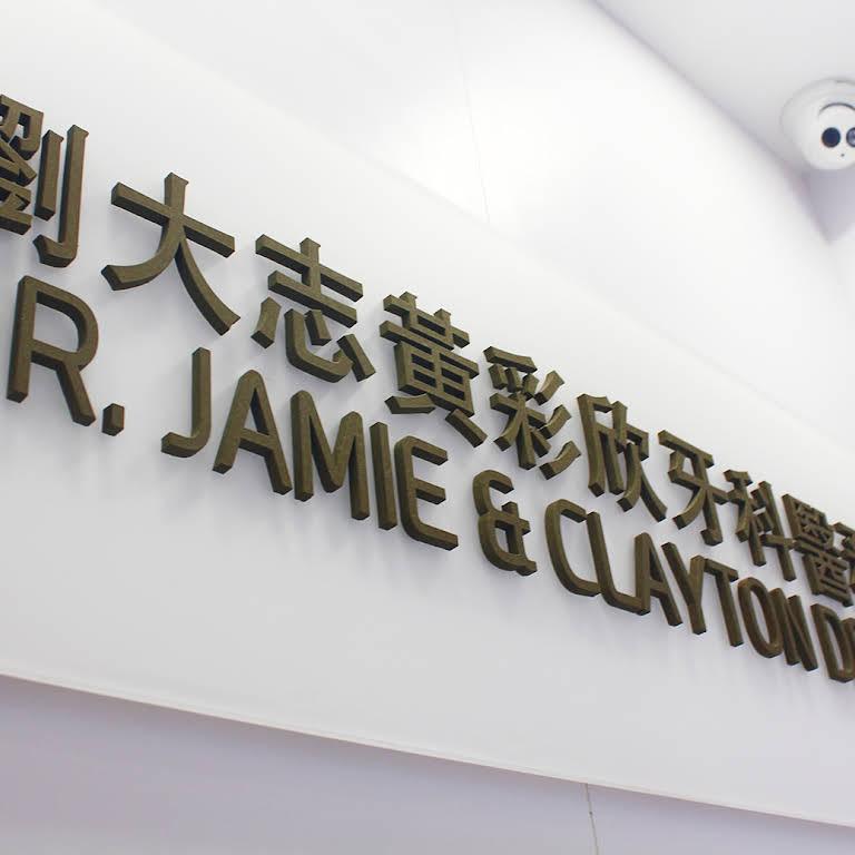 劉大志黃彩欣牙科醫務所 - 荃灣牙醫 Dr. Jamie & Clayton Dental - 荃灣牙醫, 3:00pm – 7:00pm 星期六:9:30am – 1:30pm, 提供全方位資訊
