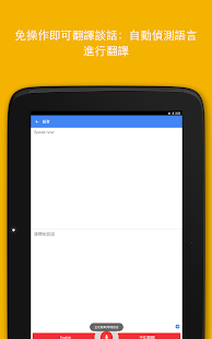 Google 翻譯 - 螢幕擷取畫面縮圖