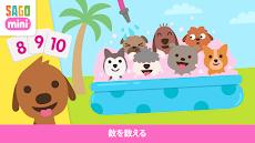 サゴミニ 子犬ようちえんのおすすめ画像2