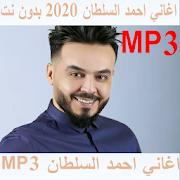 اغاني احمد السلطان 2020 بدون نت