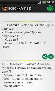 Lastest Анекдоты APK