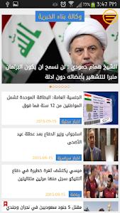 وكالة بناء الخبرية screenshot 2