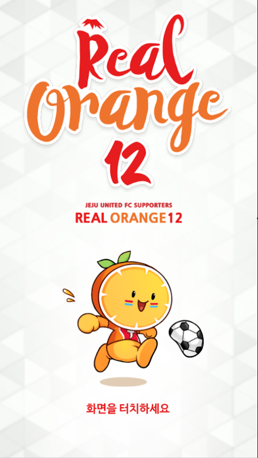 RealOrange- screenshot