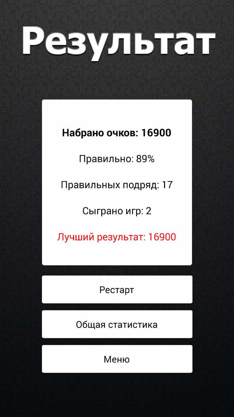 Скриншот Значение или Цвет