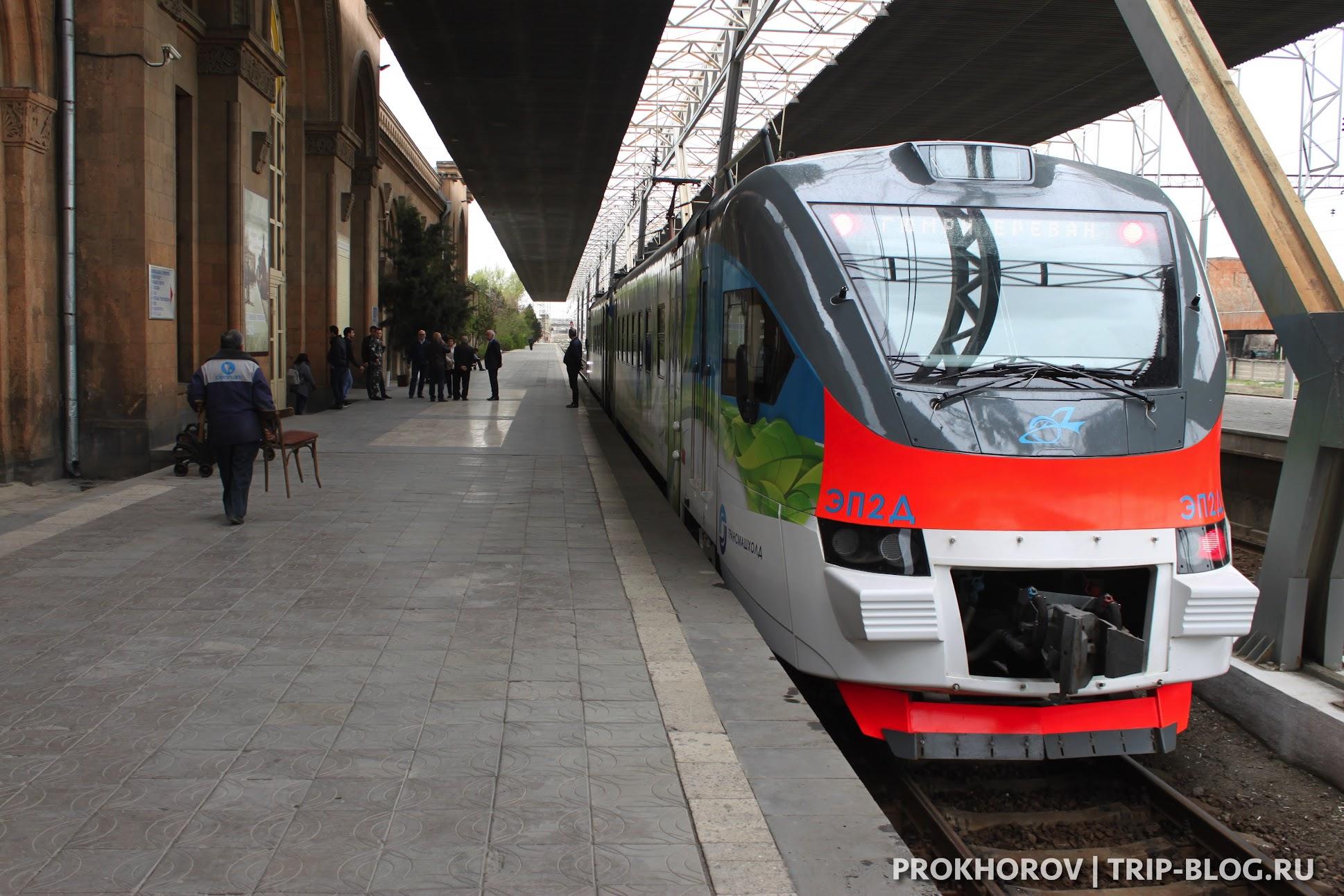 поезд Ереван Гюмри
