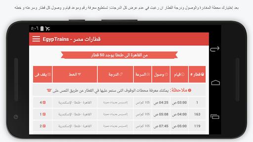 EgypTrains - u0642u0637u0627u0631u0627u062a u0645u0635u0631  screenshots 4