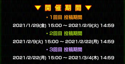 キャンペーン開催予定日