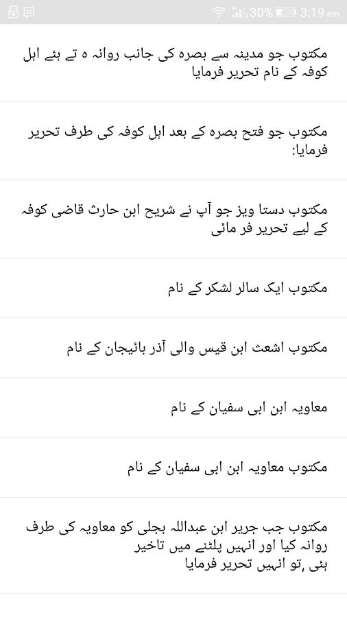 nahjul balagha free  in pdf urdu books