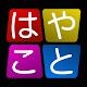 はやこと【早口言葉トレーニング】 Download for PC Windows 10/8/7