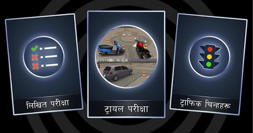 Nepal Driving Trial - License Exam Preparation 3D 0.2.1 screenshots 1