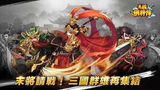 三國萌將傳 2.4.2 screenshots 1