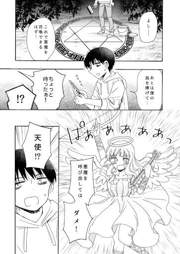 Angel-chan In Love