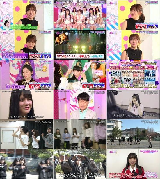 (TV-Variety)(720p) この指と~まれ! Season 2 ep01 180428