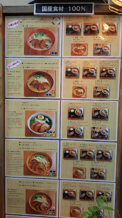 Ramen Sen No Kaze in Kyoto