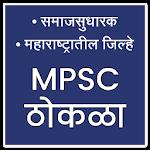 MPSC Thokla Part 2 || समाजसुधारक & MH जिल्हे Icon