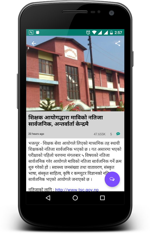 EduNepal- screenshot