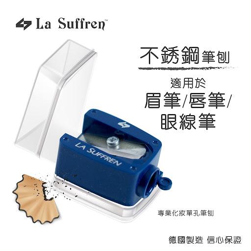 倩盈專業化妝單孔筆刨 (適合眉筆/唇筆/眼線筆) -  La Suffren Sharpener - 德國製造