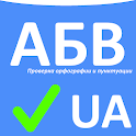 Spell Checker UA icon