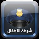 شرطة الاطفال 2016 icon