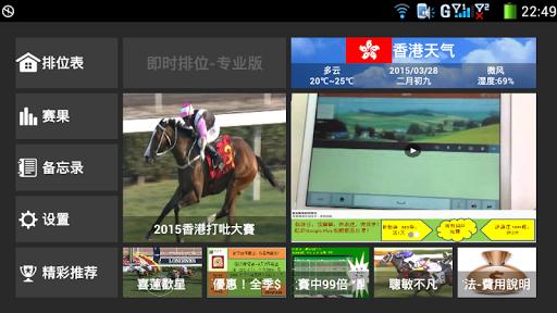香港賽馬即時排位-專業版