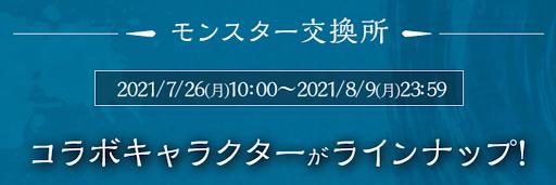交換所-呪術廻戦コラボ