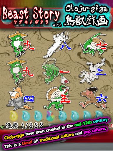 Beast Story Pachinko Slot Game 1.0.1 8