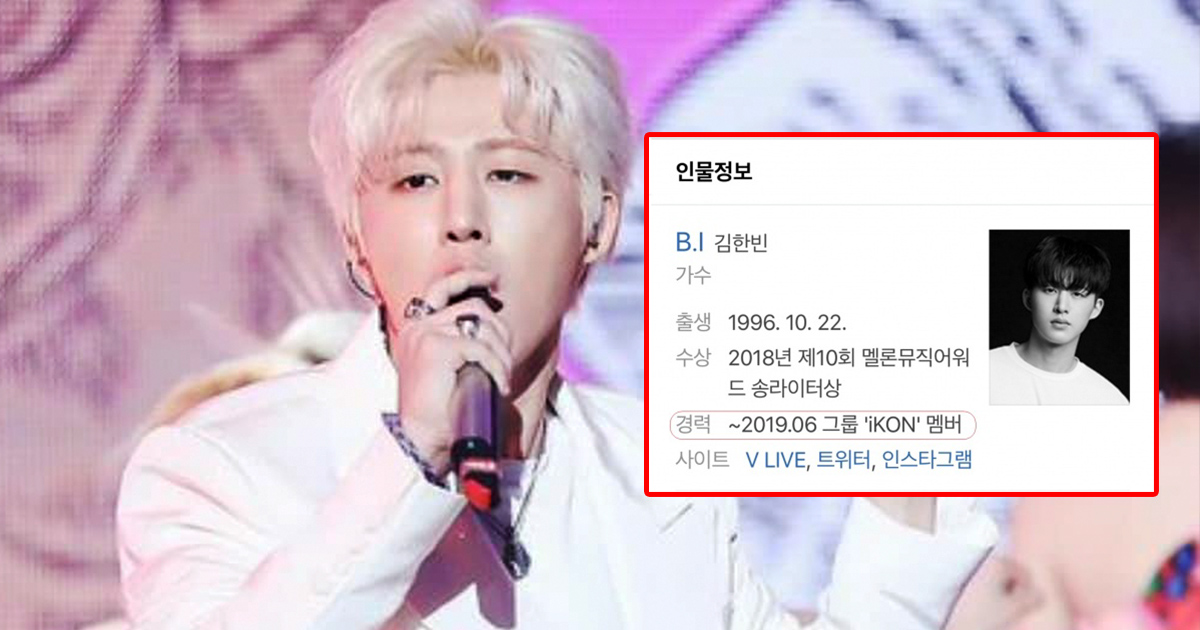 iKON and YG Entertainment Immediately Removed From B.I's Profile