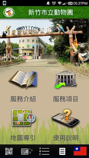 新竹动物园导览