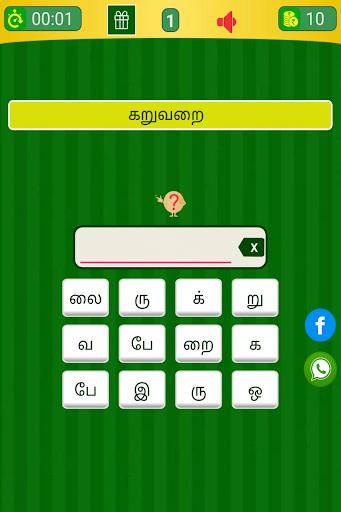 Tamil Word Game - u0b9au0bcau0bb2u0bcdu0bb2u0bbfu0b85u0b9fu0bbf - u0ba4u0baeu0bbfu0bb4u0bcbu0b9fu0bc1 u0bb5u0bbfu0bb3u0bc8u0bafu0bbeu0b9fu0bc1  screenshots 9