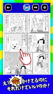 よくみると矛盾マンガ~暇つぶし!カオスな漫画集 for PC-Windows 7,8,10 and Mac apk screenshot 2