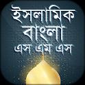 ইসলামিক বাংলা এসএমএস islami SMS 2021 icon