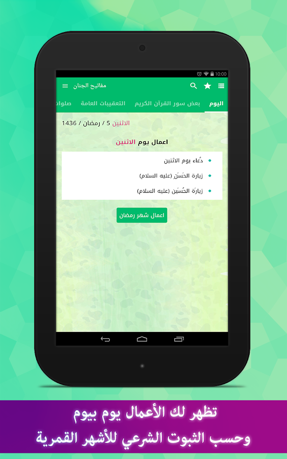‫مفاتيح الجنان‬‎- screenshot