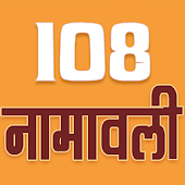 108 Name of God & Godesses
