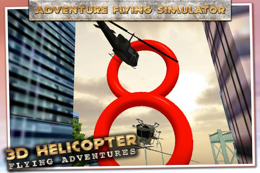 真正的直升機冒險